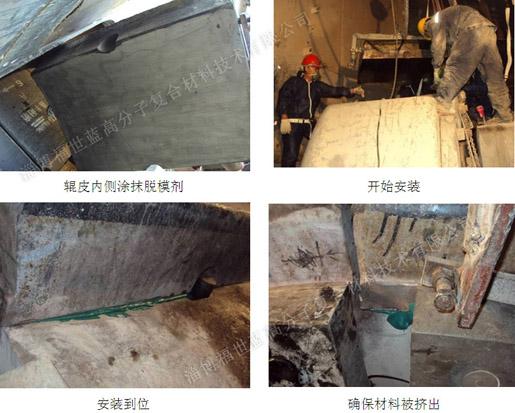 立磨磨辊磨损快速修复材料