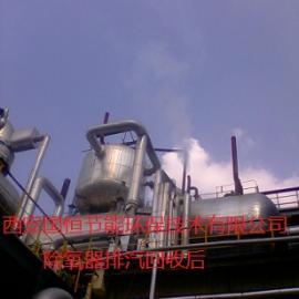 �崃Τ�氧器乏汽回收器