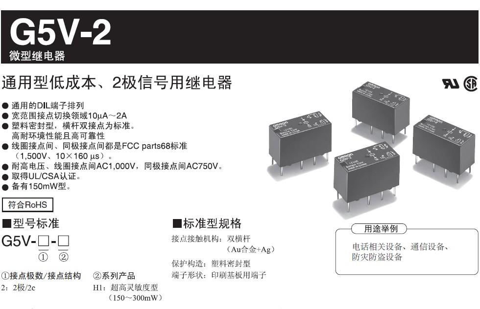 供应g5v-2 dc24v原装omron信号继电器