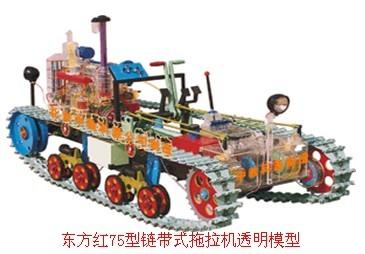 东方红75型链带式拖拉机整车透明模型