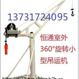 吊运机恒通小吊机便携式小型吊机