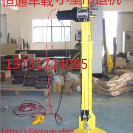 车载吊运机恒通小吊机便携式小型吊运机小型吊机