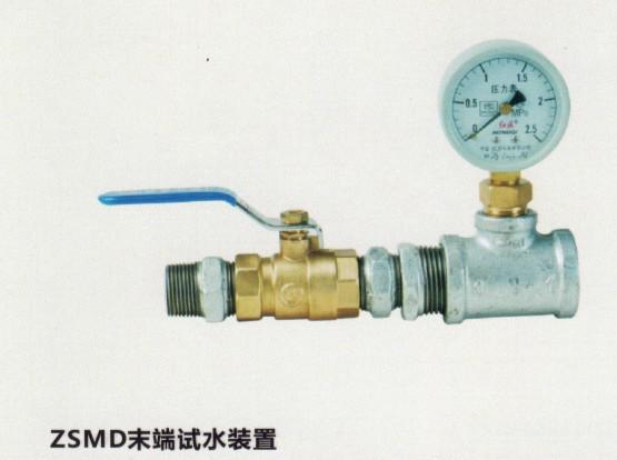北京末端试水装置 末端试水装置