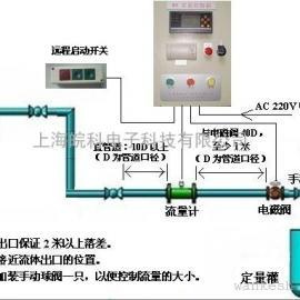 定量加注自来水设备