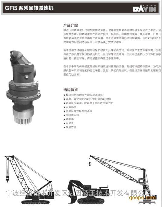 回转减速机-宁波经济技术开发区达因液压技术开发