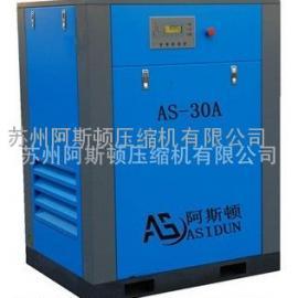 阿斯顿空压机,空气压缩机,15KW22KW37KW55KW螺杆式空压机