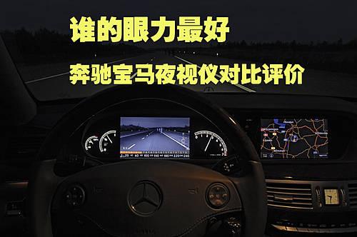 奔驰和宝马的汽车夜视仪系统详解