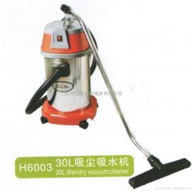 H6003  30L吸尘吸水机