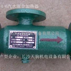QSH-4-6-8-10-48汽水混合器