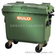 德国SULO垃圾桶|进口塑料垃圾桶|陕西塑料垃圾桶