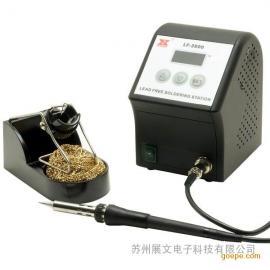 台湾赛威乐无铅焊台LF-3500
