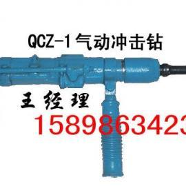 QCZ-1风动冲击钻 QCZ气动冲击钻QCZ-2气动冲击钻