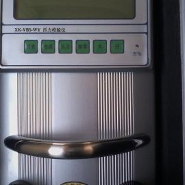 YBS-WY智能压力校验仪