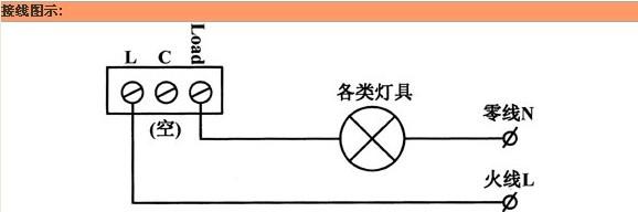 声控延时开关接线图; 声光控延时开关
