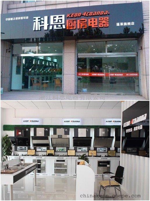 热烈祝贺科恩厨房电器蓬莱专卖店隆重开业