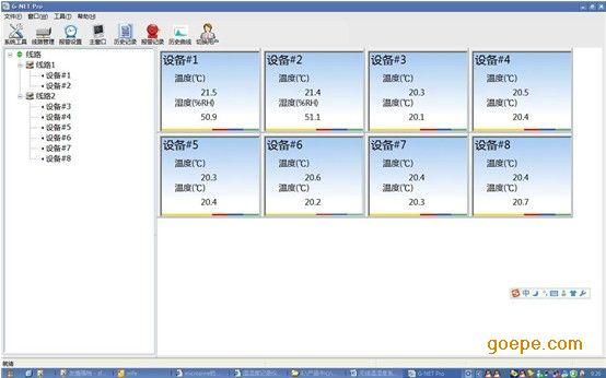 生态仪器 温湿度记录仪/温湿度计/温湿度表 >> 冷链运输温度监控系统