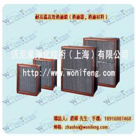 上海耐高温高效过滤器(网)
