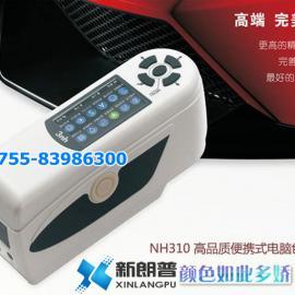 3nh高品质便携式电脑色差仪NH310