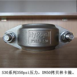 拷贝林 柔性卡箍 管道卡箍 沟槽式卡箍