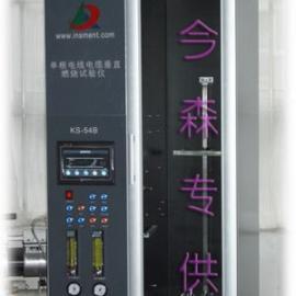 电线电缆垂直燃烧试验仪