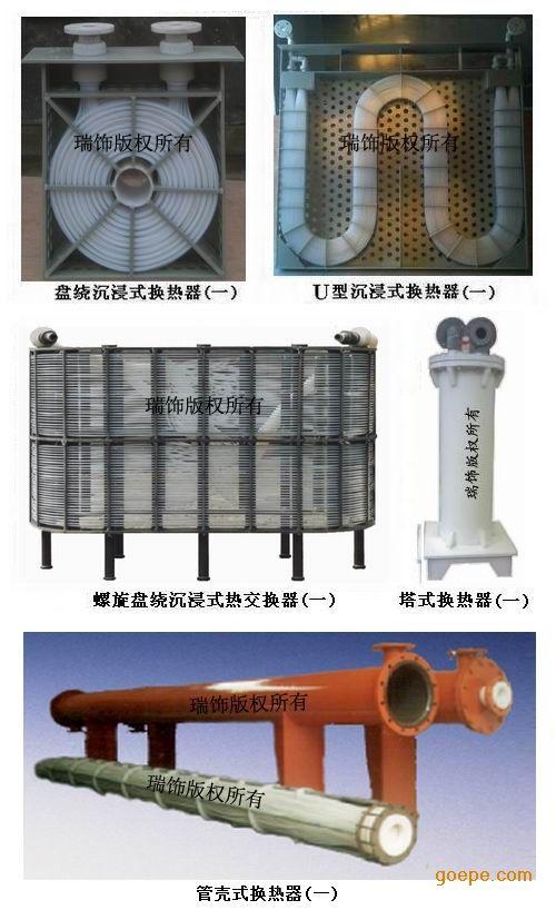 供应HRSF-聚四氟乙烯蒸发器
