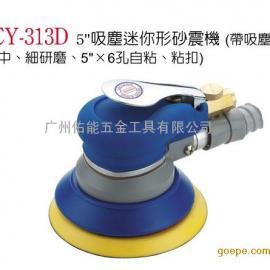 稳汀气动打磨机、砂纸机、抛光机、带吸尘打磨机CY-313D