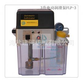 建河直销优质FLS型电动间歇式齿轮润滑泵