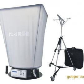 风量罩FL-1_风量仪FL-1_风量罩价格FL-1