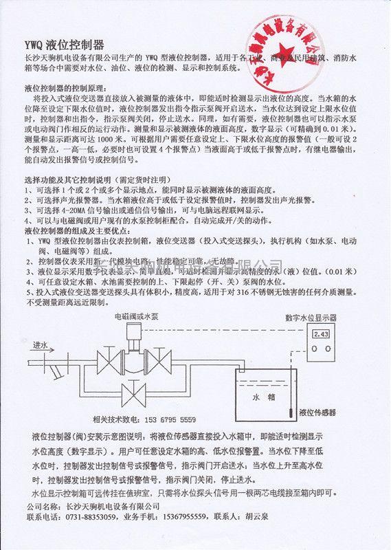 消防水箱液位控制器(专业厂家直销)