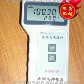 北京生产数字大气压计DYM3-01型