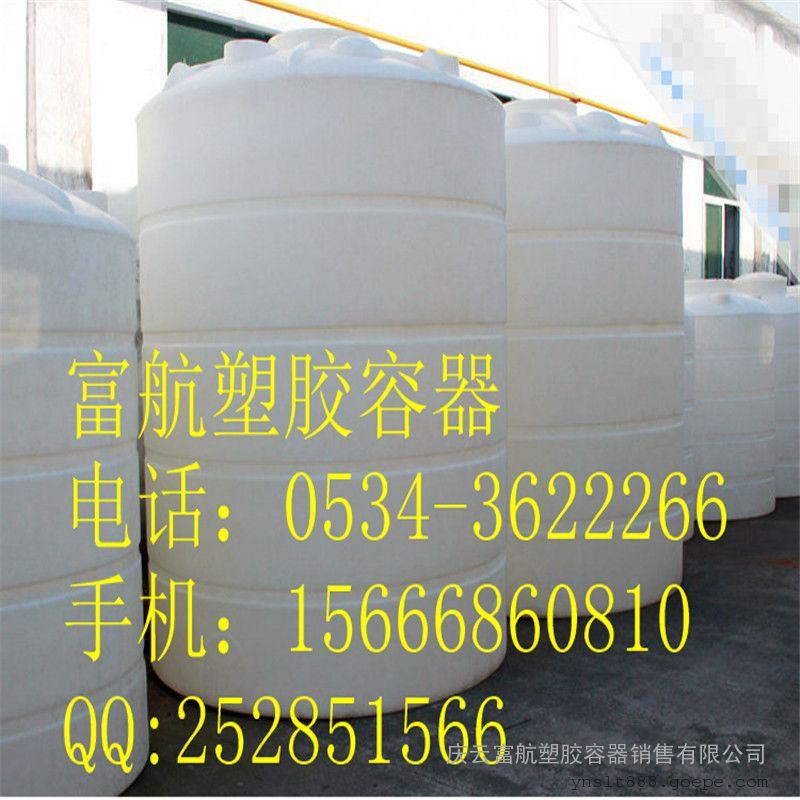 聊城东昌府、临清市、茌平县、东阿县5吨塑料桶,5T,5立方