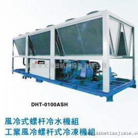 东莞壳管式冷水机,水冷螺杆式冷水机,风冷螺杆式冷水机