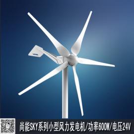 SKY 600W水平轴小型风力发电机