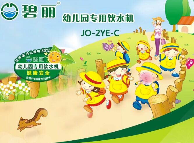 北京幼儿园专用饮水机