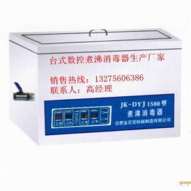 全304不锈钢材质医用煮沸消毒器(台式)