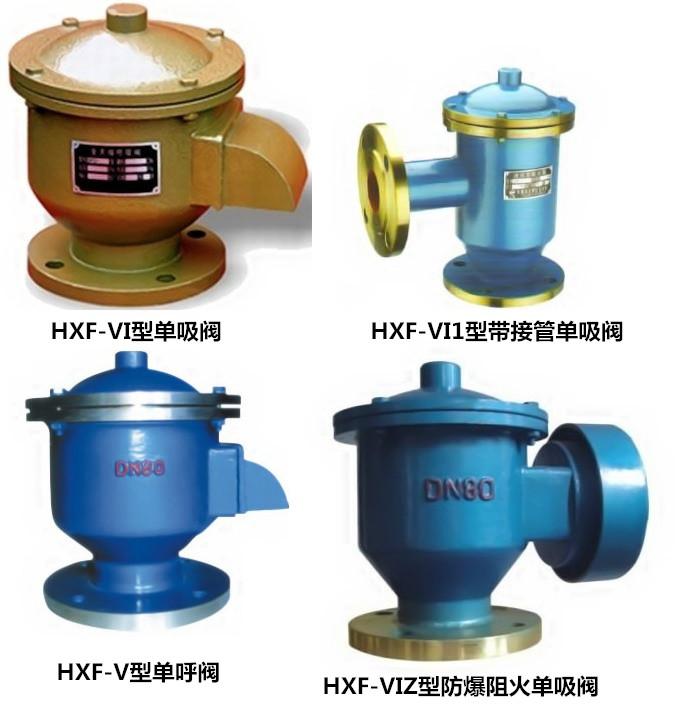 hx hxfz hx7y全系列呼吸阀防爆阻火呼吸阀图片