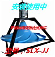 双曲线螺旋混合搅拌器