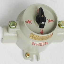 220V防爆开关BZM系列 防爆铸铝照明开关