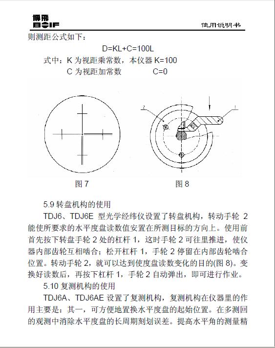 tdj6e光学经纬仪