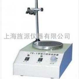 双向79-2恒温磁力加热搅拌器|79-2恒温磁力加热搅拌器