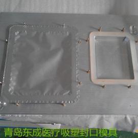 厂家供应青岛,黄岛,潍坊药片热合机