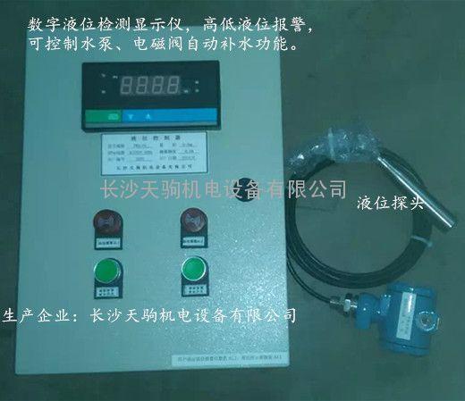 消防水池水位监测仪 远程数字显示仪
