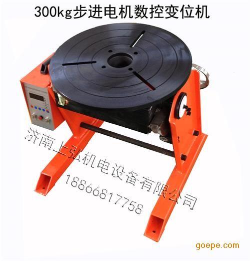 厂家供应300公斤变位机 600kg变位机,可上门安装