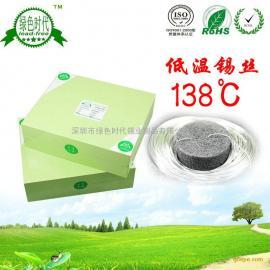 无铅环保低温焊锡丝生产厂家批发sn42bi58低熔点138度