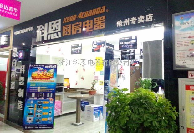 热烈祝贺科恩厨房电器沧州专卖店隆重开业