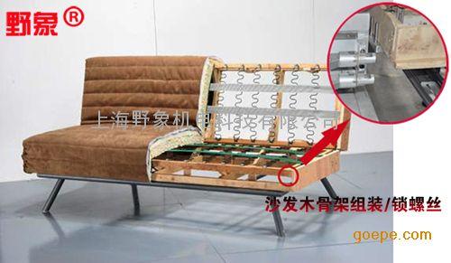 木板自动打螺丝机