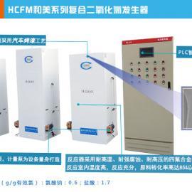 高温二氧化氯发生器 HCFM系列复合 化学法 负压式
