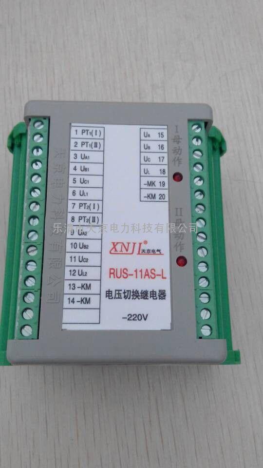 RUS-11D ,RUS-11DS 电压切换继电器