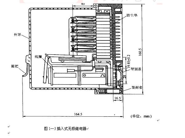 13型继电器,在大功率电动转辙机道岔电路中作为启动继电器,由于延长了
