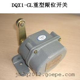 DQX1-DF1/1重型限位开关,行程开关